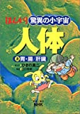 NHK まんが 驚異の小宇宙・人体〈第2巻〉胃・腸/肝臓