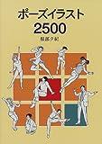 ポーズイラスト2500