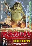 デスカッパ[DVD]