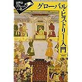 グローバル・ヒストリー入門 (世界史リブレット)