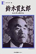 鈴木貫太郎―鈴木貫太郎自伝 (人間の記録 (24))