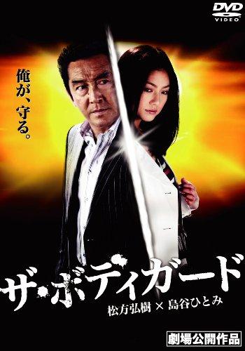 ザ・ボディガード [DVD]
