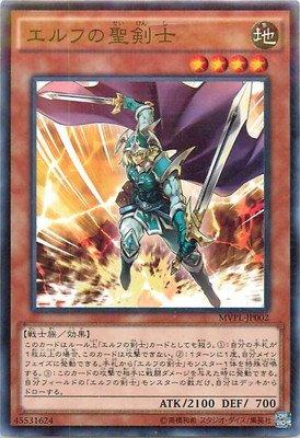 遊戯王/プロモーション/劇場版遊戯王配布カード/MVPL-JP002 エルフの聖剣士【KC仕様】
