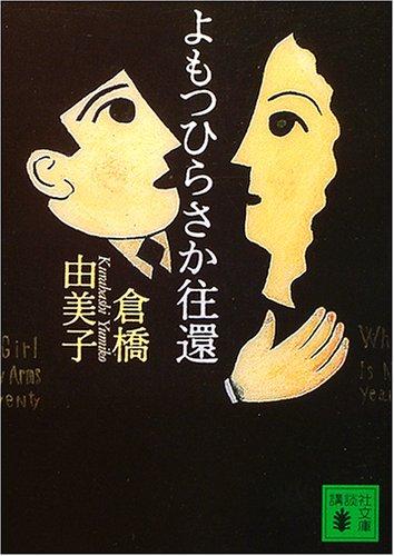 よもつひらさか往還  / 倉橋 由美子