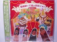 鷲崎健の王様は退屈じゃ! CD特別編2 「3人で王様とリスナーさんを楽しませよう!」