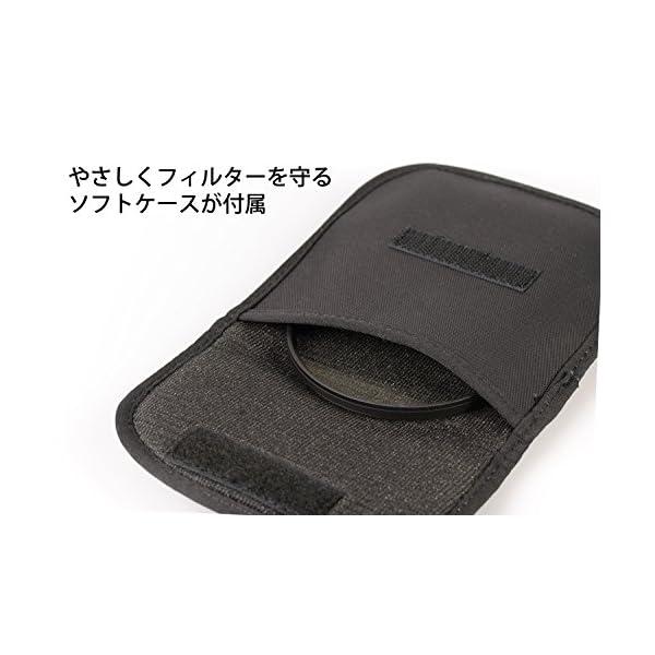 Kenko 95mm レンズフィルター MC ...の紹介画像5