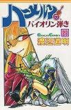 ハーメルンのバイオリン弾き 28 (ガンガンコミックス)