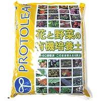 プロトリーフ 花と野菜の有機培養土 12L