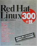 Red Hat Linux 300の技