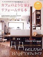 """カフェのような家にリフォームする本―ナチュラルでのんびり""""カフェスタイル""""の家づくり (Gakken Mook)"""