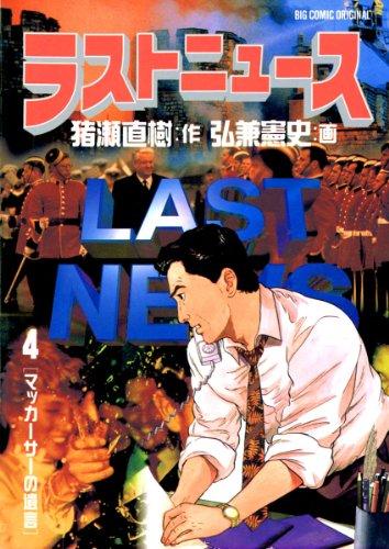 ラストニュース(4) (ビッグコミックス)