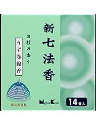 【まとめ買い】新七法香 白檀の香り 14巻入 ×2セット