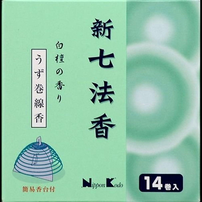 優遇届ける湾【まとめ買い】新七法香 白檀の香り 14巻入 ×2セット