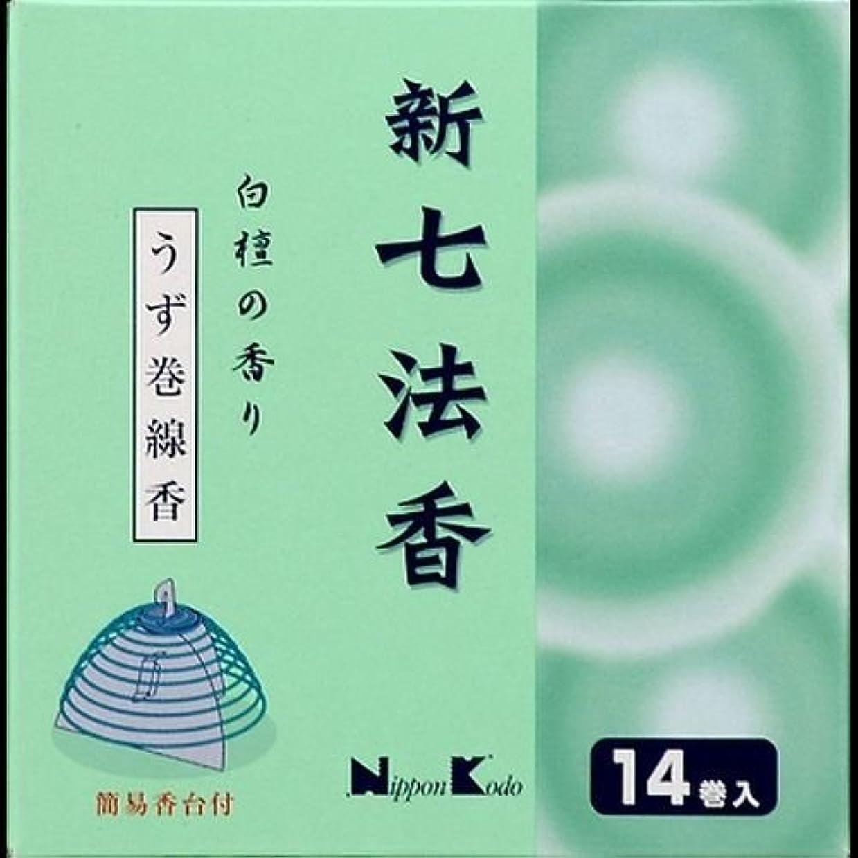 行進嫌悪偽善者【まとめ買い】新七法香 白檀の香り 14巻入 ×2セット