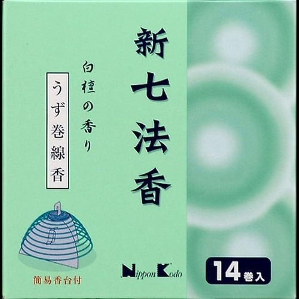 月面失効浸漬【まとめ買い】新七法香 白檀の香り 14巻入 ×2セット