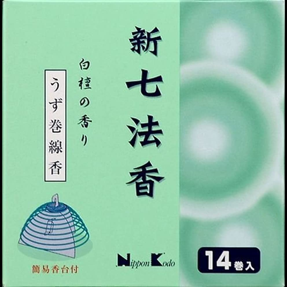 六特性果てしない【まとめ買い】新七法香 白檀の香り 14巻入 ×2セット