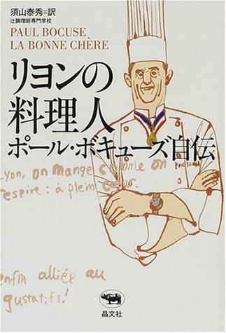 リヨンの料理人 ポール・ボキューズ自伝の詳細を見る
