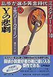 Yの悲劇—乱歩が選ぶ黄金時代ミステリーBEST10〈4〉 (集英社文庫)