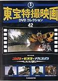 隔週刊 東宝特撮映画DVDコレクション(42)[ゴジラ×モスラ×メカゴジラ 東京SOS]