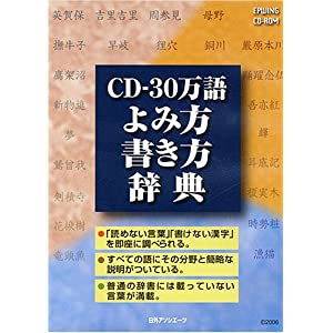 CD-30万語よみ方書き方辞典