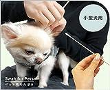 ペット用めんぼう 50本入り 小型犬用 犬 ブラシ
