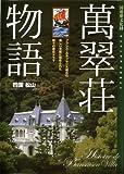 萬翠荘物語―国重要文化財