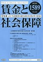 賃金と社会保障 2013年 7/10号 [雑誌]