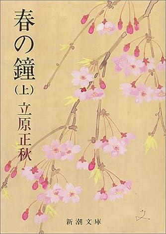 春の鐘 (上巻) (新潮文庫)