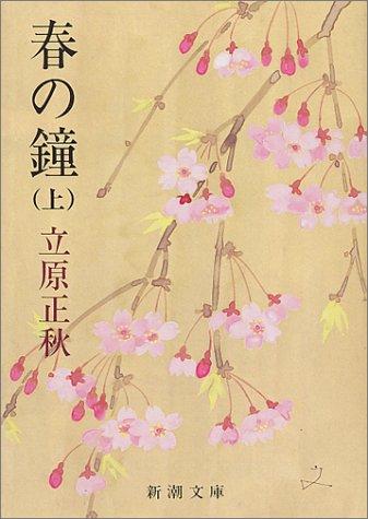 春の鐘 (上巻) (新潮文庫)の詳細を見る