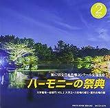 ハーモニーの祭典2014 大学・職場・一般部門 vol.2「大学ユース合唱の部II/室内合唱の部」
