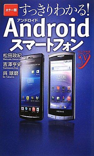 カラー版 すっきりわかる!Androidスマートフォン (COLOR新書y)の詳細を見る