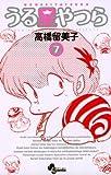 うる星やつら〔新装版〕(7) (少年サンデーコミックス)