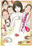 吉田家のちすじ(5) (アフタヌーンコミックス)