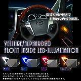 ヴェルファイア アルファード 20系 ドアハンドル LED イルミネーション