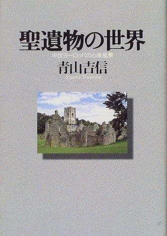 世界中で発見された現存の聖遺物10選と伝説/国内の聖遺物