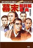 幕末新詳解事典 (知れば知るほど面白い・人物歴史丸ごとガイド)