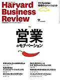 DIAMONDハーバード・ビジネス・レビュー 2015年8/01号 [雑誌]