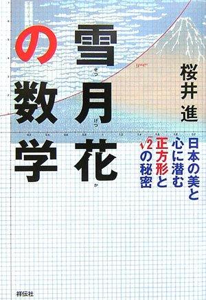 雪月花の数学―日本の美と心に潜む正方形とルート2の秘密の詳細を見る