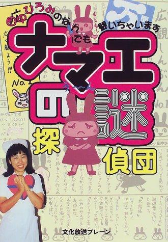 ナマエの謎探偵団—田中ひろみのなんでも聞いちゃいます