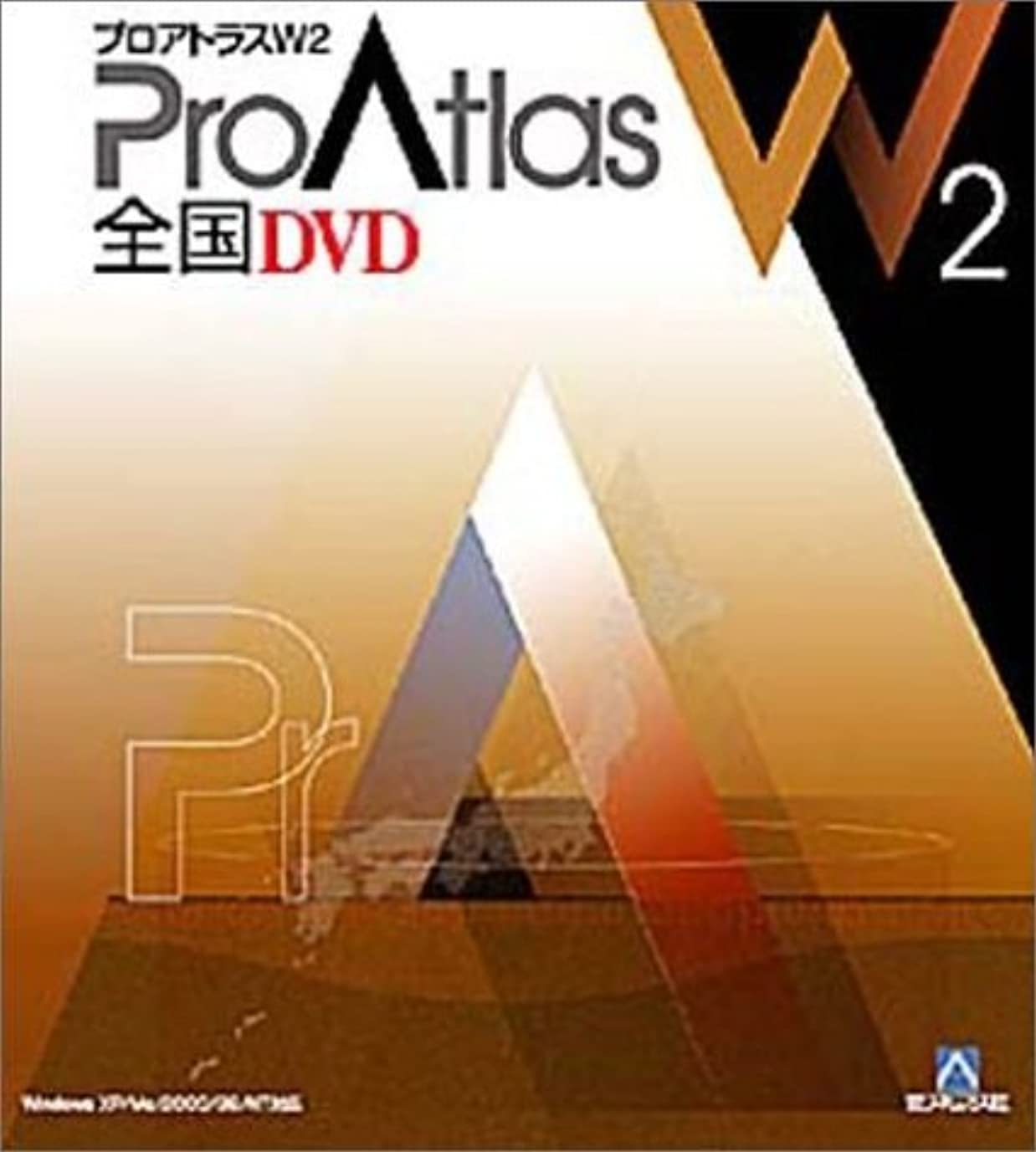 それ列車建築プロアトラス W2 全国DVD
