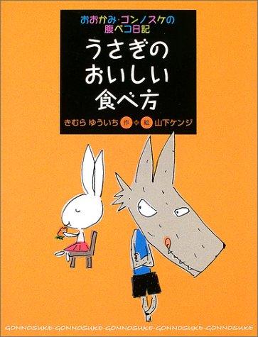 うさぎのおいしい食べ方 (おおかみ・ゴンノスケの腹ぺコ日記)