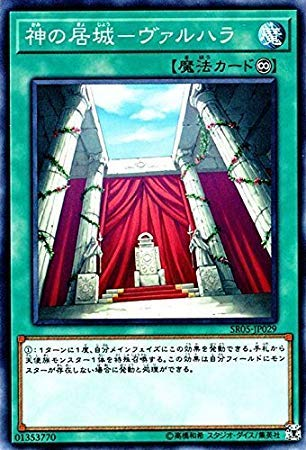 遊戯王/神の居城-ヴァルハラ(ノーマル)/ストラクチャーデッキR 神光の波動