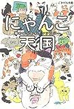 にゃんこ天国: ごきげん文藝 猫のエッセイアンソロジー