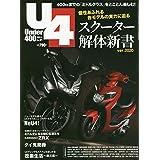 Under400 (アンダー400) 2020年4月号 [雑誌]