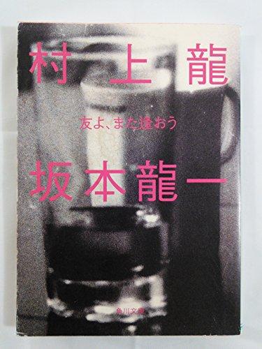 友よ、また逢おう (角川文庫)の詳細を見る