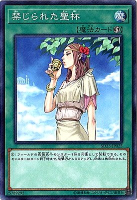 遊戯王/第10期/ストラクチャーデッキ-パワーコード・リンク-/SD32-JP025 禁じられた聖杯