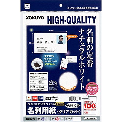 コクヨ インクジェット 名刺用紙 クリアカット