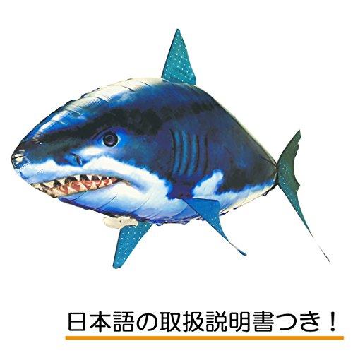 【ワイズ通販】Air Swimming Fish エアースイミングフィッシュ(シャーク)
