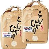 令和 2年産 新米 熊本産 特別栽培米 コシヒカリ 10kg (5kg×2袋) 阿蘇地区指定 (5分づき(精米後約4.7…