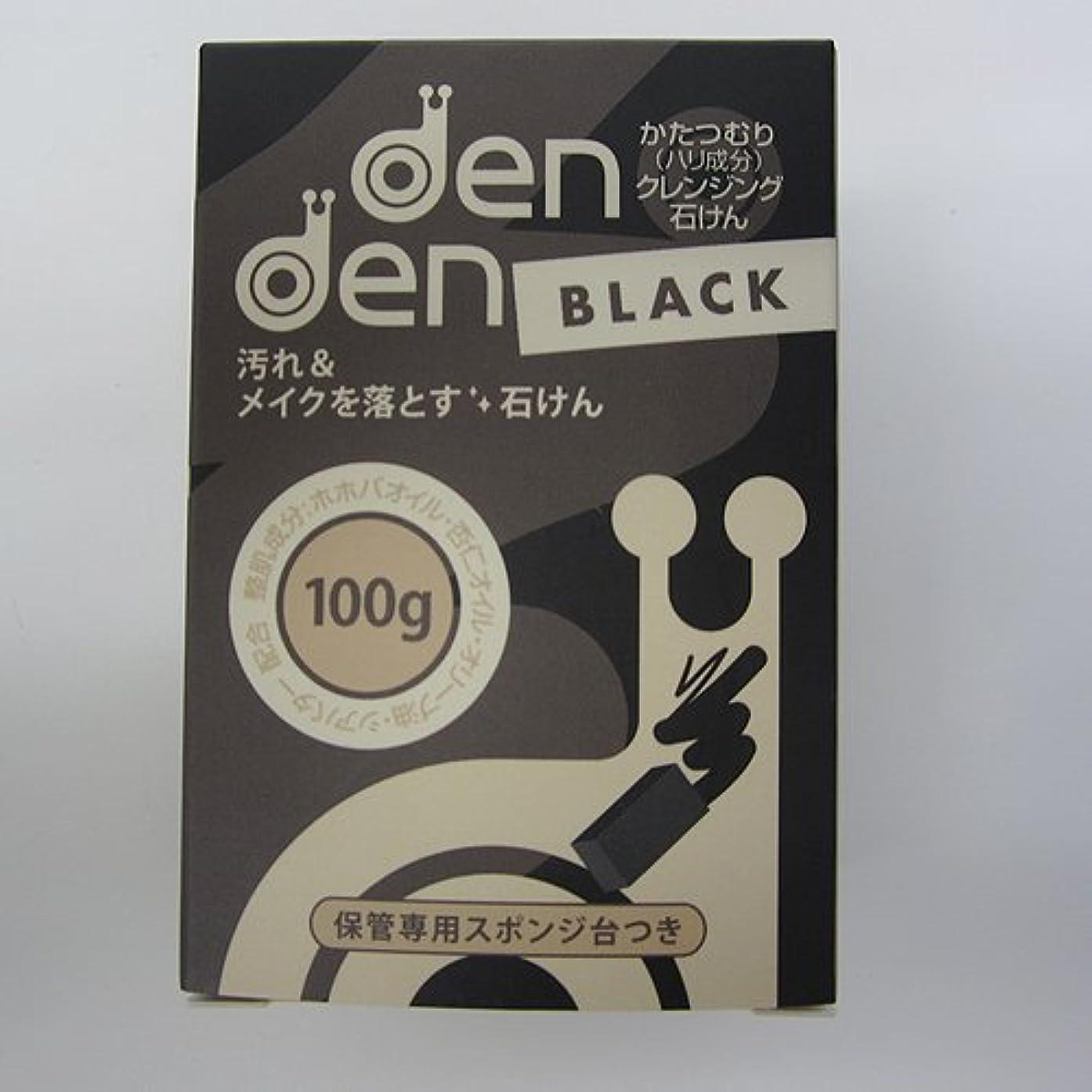 自我なぞらえる一過性DenDen かたつむりクレンジング石けん デンデンブラック